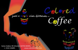 Colored Coffee pamphlet